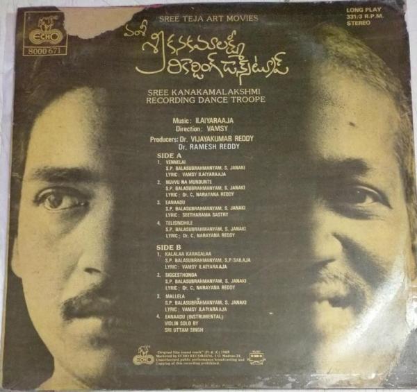 Sree Kanakamalakshmi Recording Dance Troope Telugu Film LP Vinyl Record by Ilayaraja www.mossymart.com