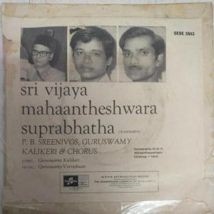 Sri Vijaya Mahaantheshwara Suprabhatham Kannada EP Vinyl Record by Guruswamy Veereshwar www.mossymart.com