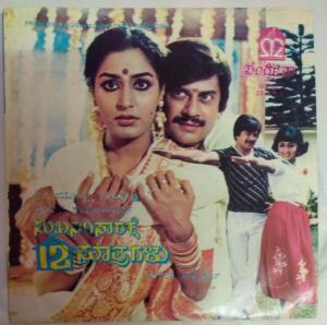 Sukha Samsarakke Hanneradu Soothragalu Kannada Film EP Vinyl Record by Chakravarthy www.mossymart.com