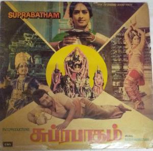 Suprabatham Tamil Film LP Vinyl Record by M S Viswanathan www.mossymart.com