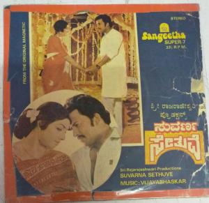 Suvarna Sethuve Kannada Film EP Vinyl Record by Vijayabhaskar www.mossymart.com