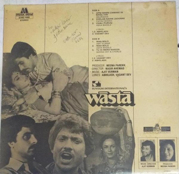 Watsa Hindi Film LP Vinyl Record by Ajit Verman www.mossymart.com