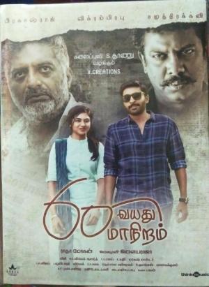 60 Vayadu Maaniram Tamil FIlm Audio CD by Ilayaraja www.mossymart.com
