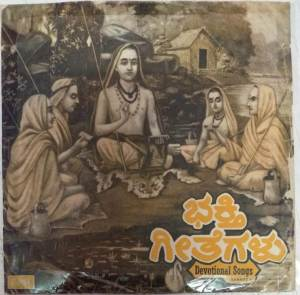 Devotional Songs Kannada EP Vinyl Record by P B Sreenivos www.mossymart.com
