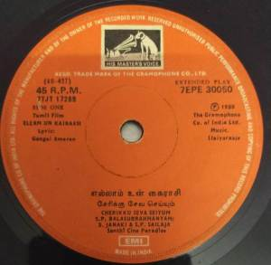 Ellam Un Kairaasi Tamil Film EP Vinyl Record by Ilayaraja www.mossymart.com
