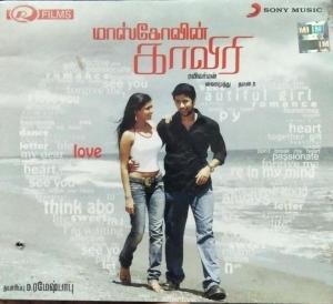 Moscowin Kaveri Tamil FIlm Audio CD by Thaman www.mossymart.com
