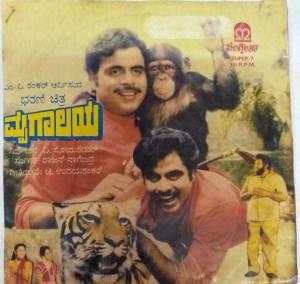 Mrugaalaya Kannada Film EP Vinyl Record by Rajan Nagendra www.mossymart.com