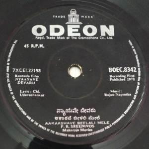 Nyaayave Devaru Kannada Film EP Vinyl Record by G K Venkatesh 8342 www.mossymart.com