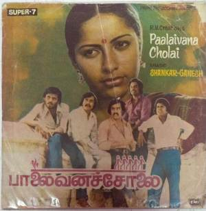 Paalaivana Cholai Tamil FIlm EP VInyl Record by Shankar Ganesh www.mossymart.com