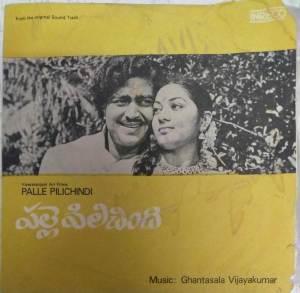 Palle Pilichindi Telugu Film EP Vinyl Record by Ghantasala Vijayakumar www.mossymart.com