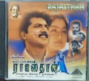 Rajasthan Tamil Film Audio CD by Ilayaraja www.mossymart.com