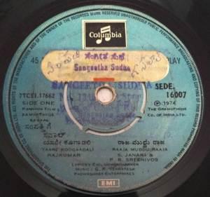 Sampathige Savaal - Yaare Koogaadali- Raaja Muddu Raaja Kannada Film EP Vinyl Record by G K Venkatesh www.mossymart.com
