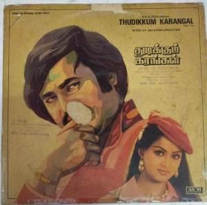 Thudikkum Karangal Tamil Film Lp Vinyl Record by S P Balasubramaniam www.mossymart.com