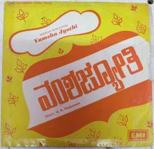 Vamsha Jyothi Kannada Film EP Vinyl Record by G K Venkatesh ww.mossymart.com1