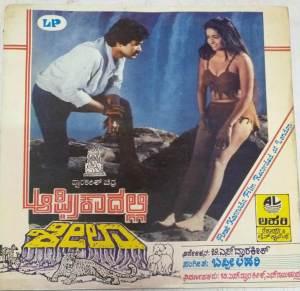 Afrikadalli Sheela Kannada Film LP Vinyl Record by Bappi Lahiri www.mossymart.com