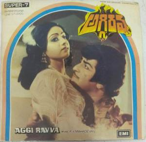 Aggi Ravva Telugu Film EP Vinyl Record by K V Mahadevan www.mossymart.com