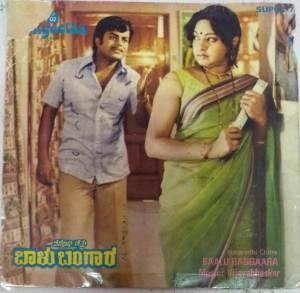 Baalu Bangaara Kannada Film EP Vinyl Record by Vijayabhaskar www.mossymart.com
