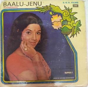 Baalu Jenu Kannada Film EP Vinyl Record by G K Venkatesh www.mossymart.com 2