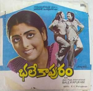 Bale Kapuram Telugu Film EP Vinyl Record by K V Mahadevan www.mossymart.com