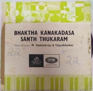 Bhaktha Kanakadasa Santh Thukaram Kannada Film EP Vinyl Record by Vijayabhaskar www.mossymart.com
