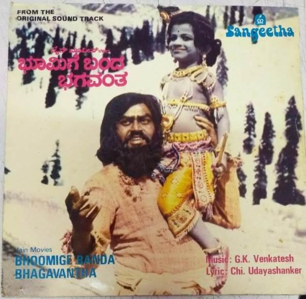 Bhoomige Banda Bhagavantha Kannada Film EP Vinyl Record by G K Venkatesh www.mossymart.com