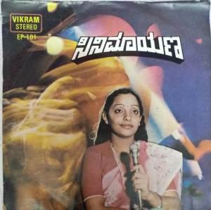 Cinimayana Kannada Film EP Vinyl Record www.mossymart.com