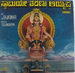 Devotional Songs Kannada EP Vinyl Record by Dr Rajkumar www.mossymart.com
