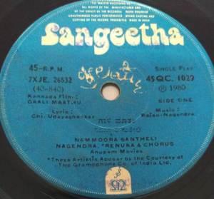 Gaali Maathu Kannada Film EP Vinyl Record by Rajan Nagendra 1029 www,mossymart.com