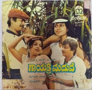 Gayathri Maduve Kannada Film EP Vinyl Record by Rajan Nagendra www.mossymart.com