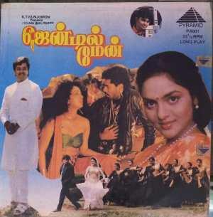Gentleman Tamil Film LP Vinyl Record by A R Rahman www.mossymart.com