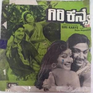 Giri Kanye Kannada Film EP Vinyl Record by Rajan Nagendra www.mossymart.com