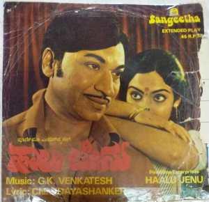 Haalu Jenu Kannada Film Ep Vinyl Record by G K Venkatesh www.mossymart.com 1
