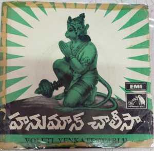 Hanuman Chaleesa Hindi Devotioanal Ep Vinyl Record by SV Venkataramanan www.mossymart.com