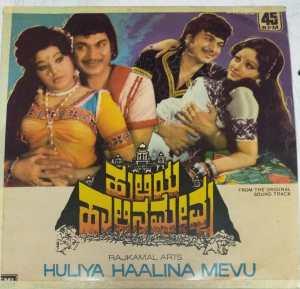 Huliya Haalina Mevu Kannada Film LP Vinyl Record by G K Venkatesh www.mossymart.com