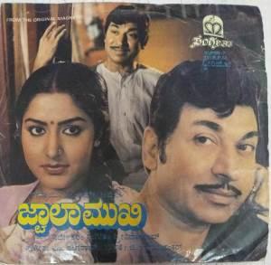 Jwalamuhi Kannada Film EP VInyl Record by M Ranga Rao www.mossymart.com