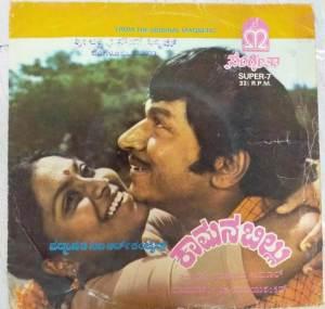 Kaamana Billu Kannada Film Ep Vinyl Record by Upendrakumar www.mossymart.com