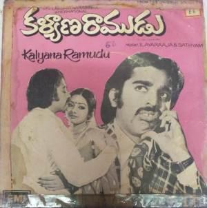 Kalyana Ramudu Telugu FIlm EP Vinyl Record by Ilayaraja www.mossymart.com