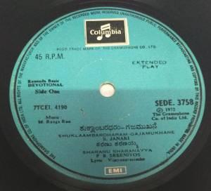 Kannada Devotional EP Vinyl Record by M Ranga Rao www.mossymart.com 3758
