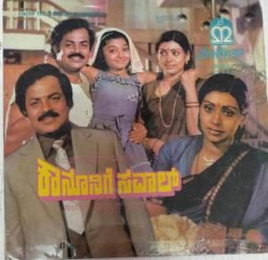 Kanoonige Saval Kannada Film Ep Vinyl Record by Kalyan Venkatesh www.mossymart.com