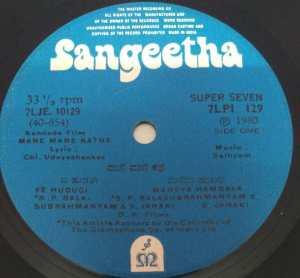 Mane Mane Kathe Kannada Film EP Vinyl Record by Sathyam www.mossymart.com
