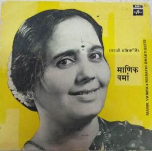 Marathi Bhaktigeete EP Vinyl Record by Manik Varma www.mossymart.com