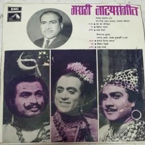 Marathi Stage Songs EP Vinyl Record www.mossymart.com