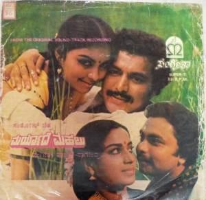 Maryade Mahalu Kannada Film EP Vinyl Record by Rajan Nagendra www.mossymart.com
