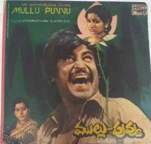 Mullu Puvvu Telugu FIlm EP Vinyl Record by Ilayaraja www.mossymart.com