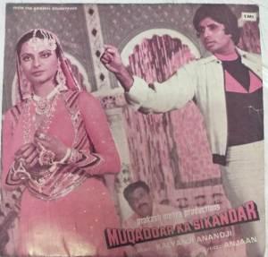 Muqaddar Ka Sikandar Hindi Film EP VInyl Record by Kalyanji Anandji www.mossymart.com