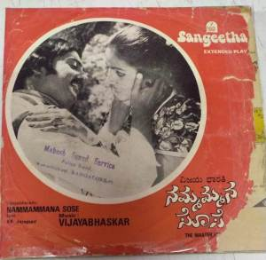Nammammana Sose Kannada Film EP Vinyl Record by Vijayabhaskar www.mossymart.com