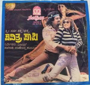 Pavitra Paapi Kannada Film Ep Vinyl Record by Upendrakumar www.mossymart.com