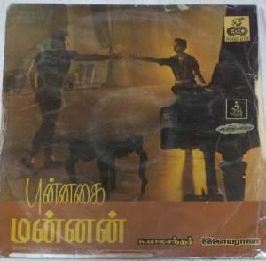 Punnagai Mannan Tamil Film LP Vinyl Record by Ilayaraja www.mossymart.com