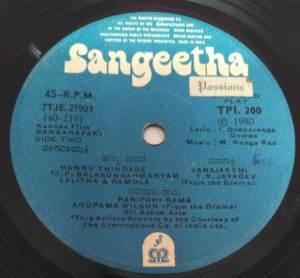 Ranganayaki Kannada Film EP Vinyl Record by M Ranga Rao www.mossymart.com