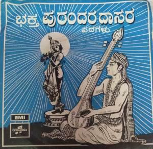 Shri Purandara Daasaru Songs Kannada EP Vinyl Record by Upendrakumar www.mossymart.com